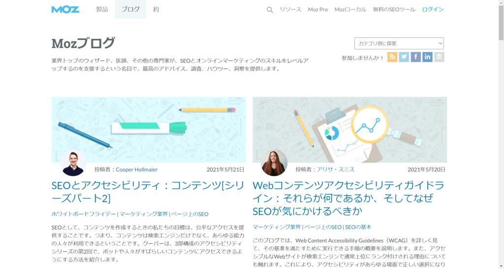 Mozブログ