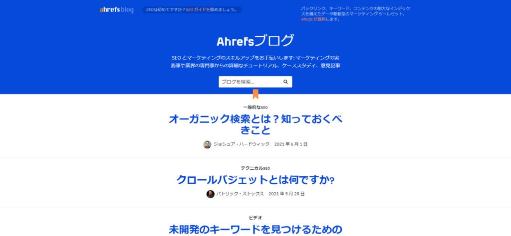 Ahrefsブログ