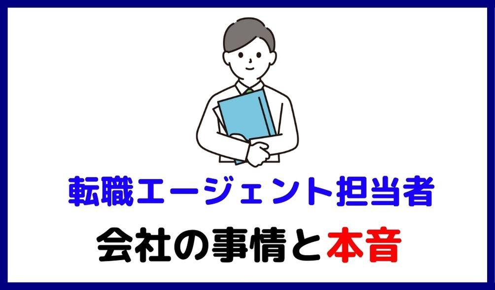 転職エージェント担当者の本音