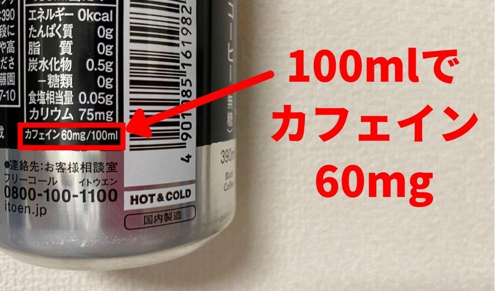 缶コーヒー100mlに含まれるカフェイン量は60mg