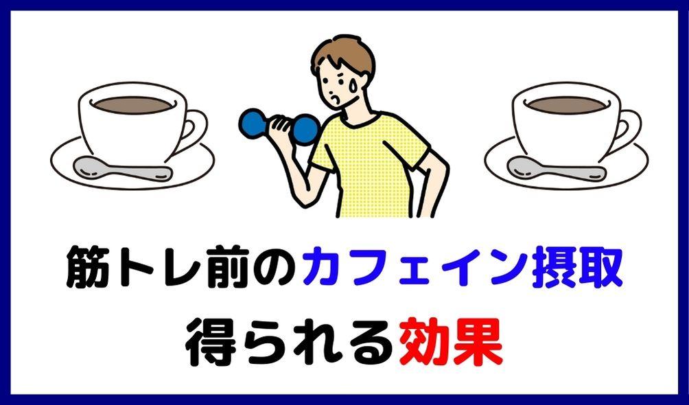 筋トレ前にカフェインを摂取すると得られる効果