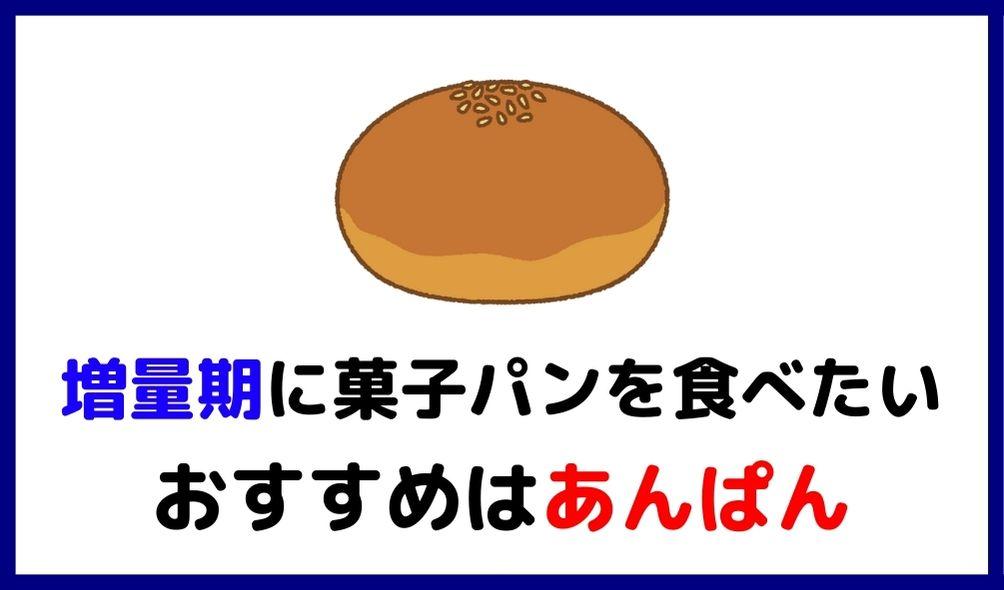 菓子パンに頼りたい人はあんぱんを食うべし