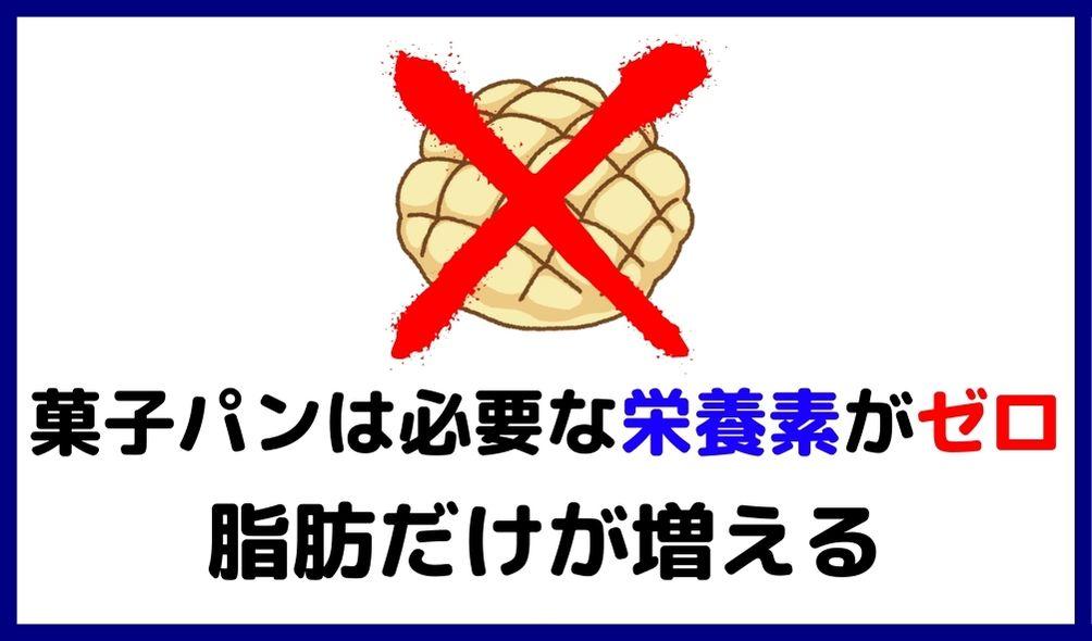 菓子パンは筋トレ時に必要な栄養素がゼロ